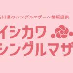 石川シングルマザーの会